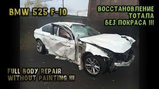#62 [BMW 5 F10] To'liq tana ta'mirlash. Umumiy tana ta'mirlash