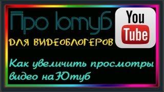 Как увеличить просмотры видео на Ютуб / Ютуб СЕО Оптимизация by poet170774