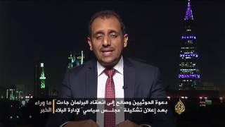ما وراء الخبر-خطوات الحوثيين الأحادية وتأثيرها على عملية السلام