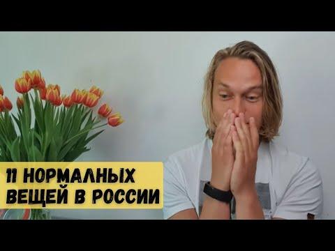 11 обычных Русских