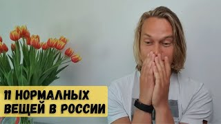 11 обычных Русских вещей, которые удивили Голландца