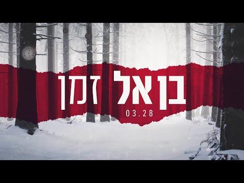 בן אל - זמן
