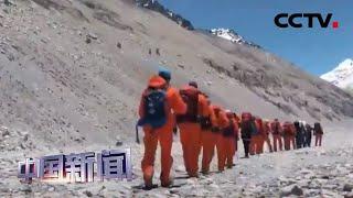[中国新闻] 2020珠峰高程测量登山队再次挑战顶峰 | CCTV中文国际