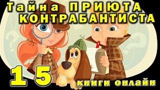 № 15 🔦  Тайна приюта контрабандиста  👍 Детектив для детей