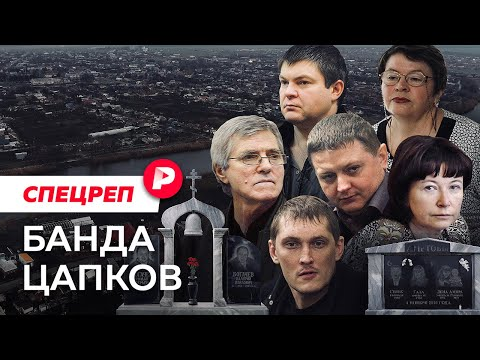 Почему история самой кровавой банды России никак не закончится? / Редакция спецреп