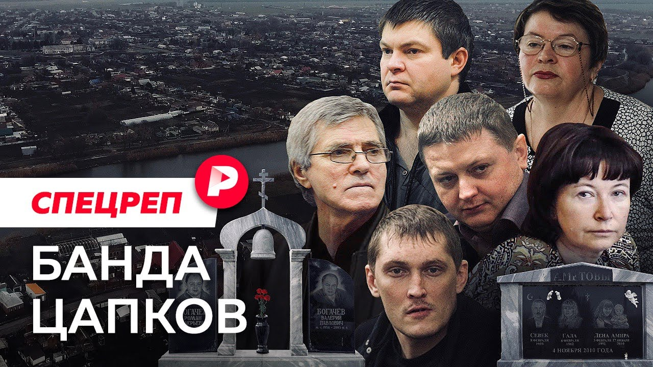 Редакция спецреп от 02.02.2021 Почему история самой кровавой банды России никак не закончится?