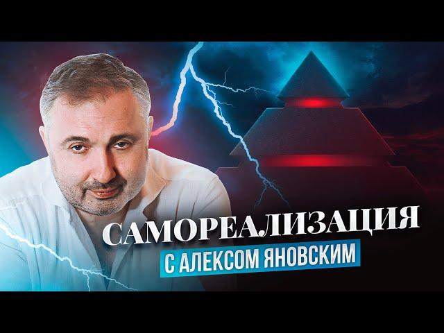 12.08.2020 САМОРЕАЛИЗАЦИЯ с Алексом Яновским