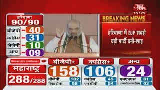 Election Results 2019 : नतीजों के बाद Amit Shah का संबोधन, दोनों राज्यों में जीत पर दी बधाई