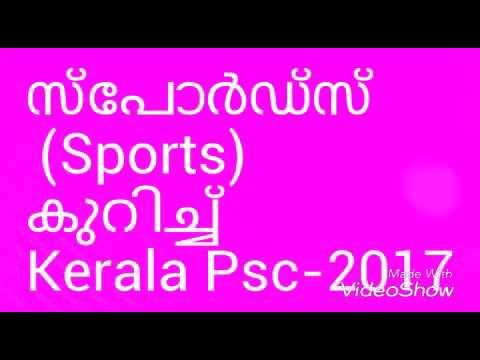 സ്പോർഡ്സ്  Sports  കുറിച്ച് Kerala Psc 2017