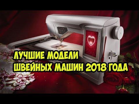 ТОП Лучшие модели швейных машинок!!!