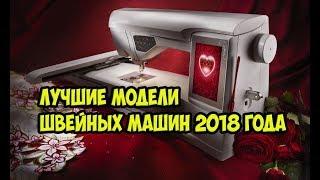 Лучшие модели швейных машин 2018 года