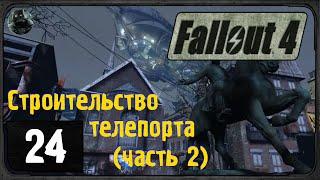Fallout 4 - 24 - Строительство телепорта часть 2