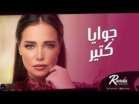 Randa Hafez - Gowwaya Kteer | راندا حافظ - جوايا كتير