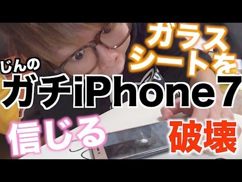 【ガチ】俺の買ったばかりのiPhone7がぁぁぁぁぁ