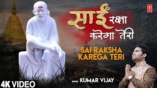 साईं रक्षा करेगा Sai Raksha Karega Teri I KUMAR VIJAY I Sai Bhajan I Full 4K Song