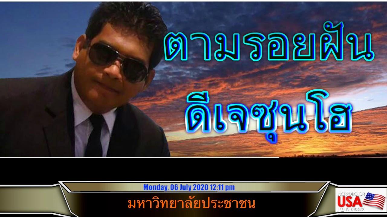 ความฝัน ของ ดีเจซุนโฮ อิทธพล สุขแป้น คืออะไร? โดย ดร เพียงดิน รักไทย 6 กค 2563