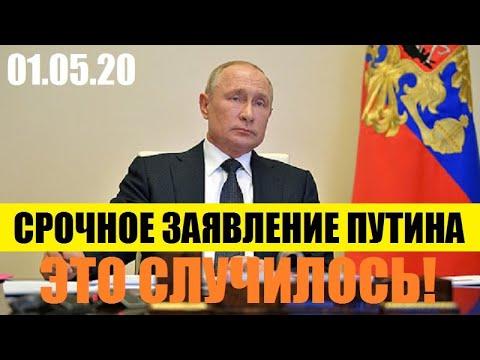🔥СР0ЧНОЕ ЗАЯВЛЕНИЕ ПУТИНА - КАCHЁТСЯ КАЖДОГО.. /НОВОСТИ РОССИИ