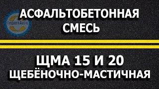 Асфальтобетонная смесь ЩМА 15 и ЩМА 20. Асфальтирование.(, 2015-07-14T19:10:34.000Z)