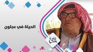 فاطمة القضاة  ومحمد القضاة - الحياة في عجلون