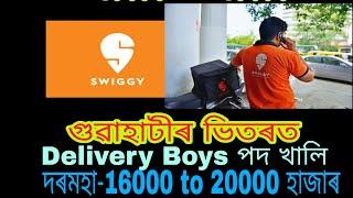 Swiggy Delivery boy Recruitment at Guwahati city Swiggy Recruitment in Assam Apply Now Swiggy Foody