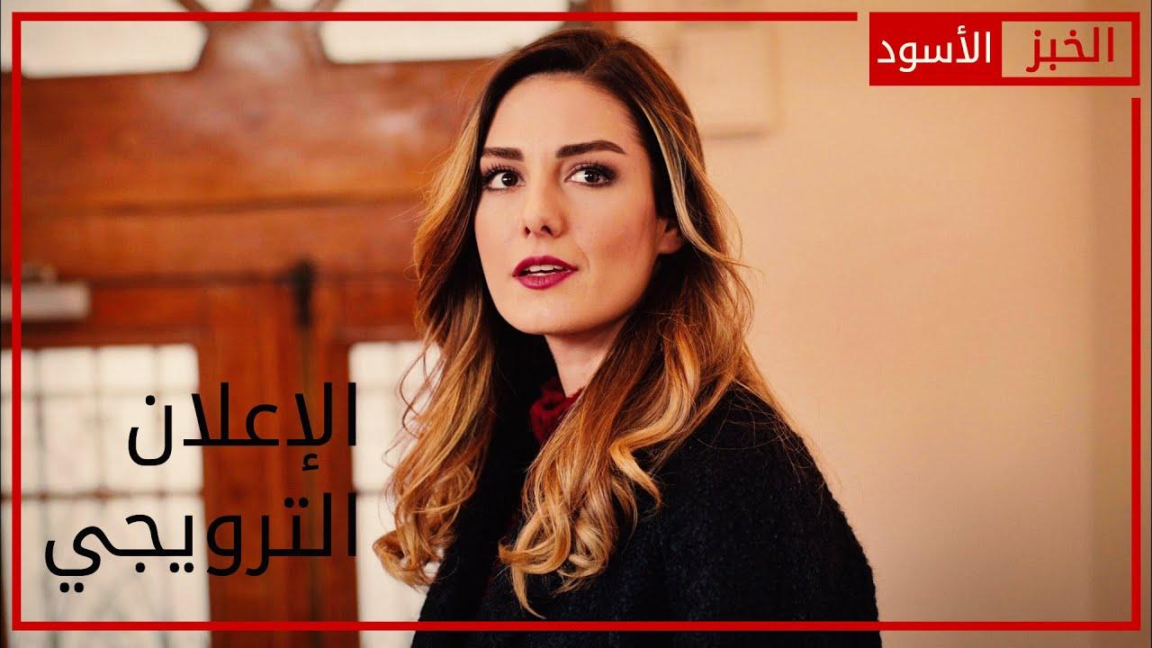 مسلسل الخبز الأسود | الإعلان الترويجي | atv عربي | Kara Ekmek