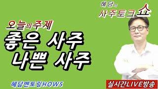 좋은사주 나쁜사주 - [실시간LIVE방송] - 혜담멘토링HOWS