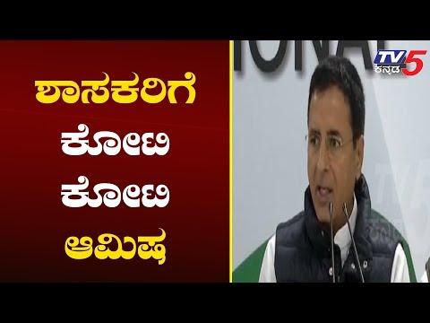 Congress Leader Randeep Surjewala Reacts On Operation Kamala Audio | BS Yeddyurappa | TV5 Kannada