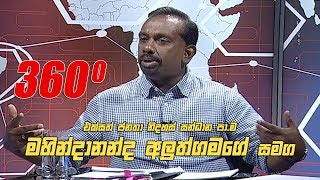 360 with Mahindananda Aluthgamage (19 - 08 - 2019) Thumbnail