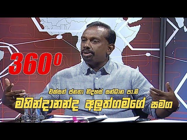 360 with Mahindananda Aluthgamage (19 - 08 - 2019)
