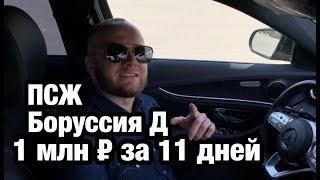 Как заработать 1 миллион за 11 дней. Прогноз на ПСЖ - Боруссия Д