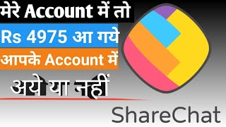 my-share-chat-money-4975-how-to-earn-money-share-chat-2019