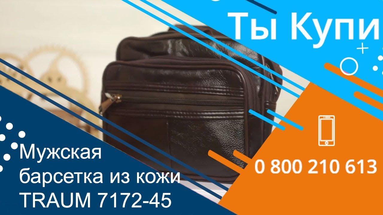 81745485f943 Коричневая мужская барсетка из кожи TRAUM 7172-45 купить в Украине. Обзор