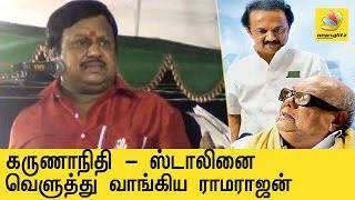 Actor Ramarajan's insulting speech about Karunanidhi and Stalin in Madurai
