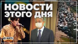 Не соблюдения карантинных мер в городах и государственная защита для Димаша: Новости дня