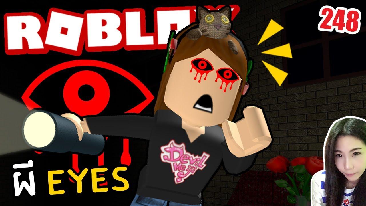 พี่เมย์ Roblox Ep.248 สำรวจบ้านผีดิอายสุดหลอน The Eyes horror | DevilMeiji