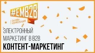 видео Соцсети для B2B: статистика, рекомендации и успешные кейсы