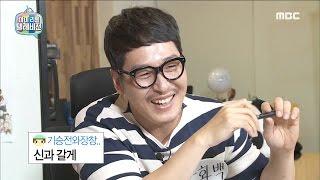 [My Little Television] 마이 리틀 텔레비전 -Kim Pung hustles money from children 20170318