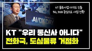 """KT 전화국 도심물류 거점화, """"우리 이제 통…"""