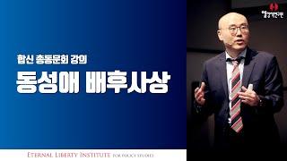 동성애 배후사상 - 이정훈교수 합신 총동문회 강의
