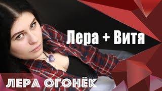 Смотреть клип Лера Огонёк - Лера + Витя