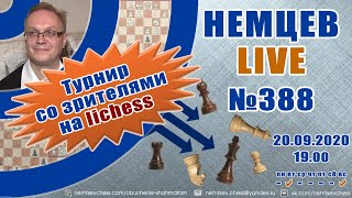 Немцев Live № 388. Турнир на lichess. 20.09.2020, 19.00. Игорь Немцев. Шахматы [RU] lichess.org