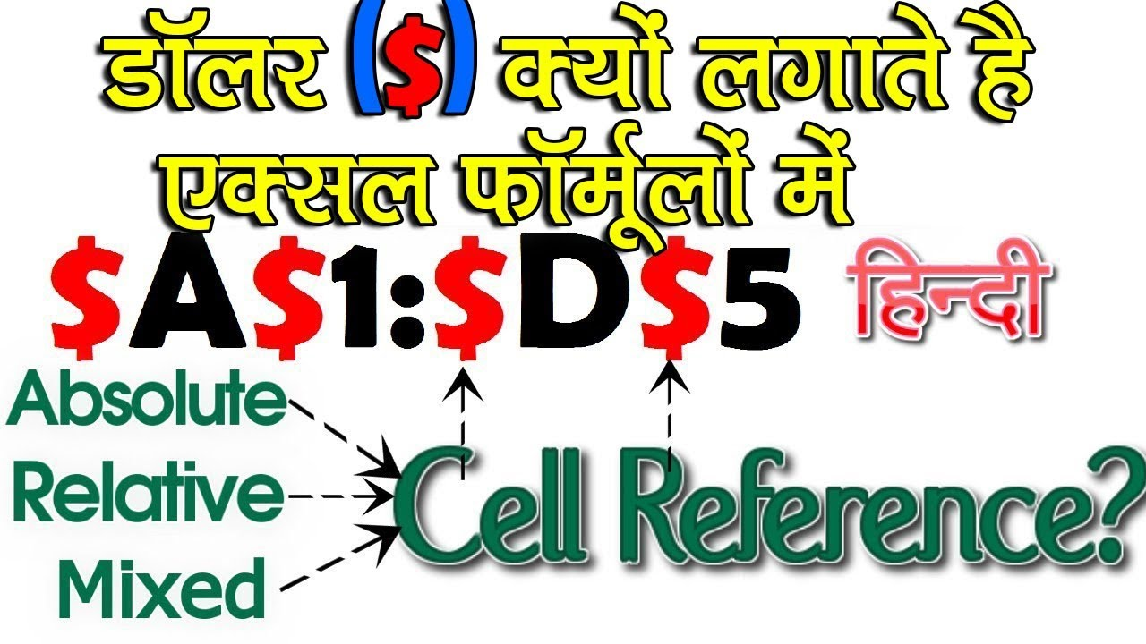 How to make an excel formula absolute - Using Dollar Sign In Excel Formula Absolute Relative And Mixed Cell Referencing In Excel Hindi