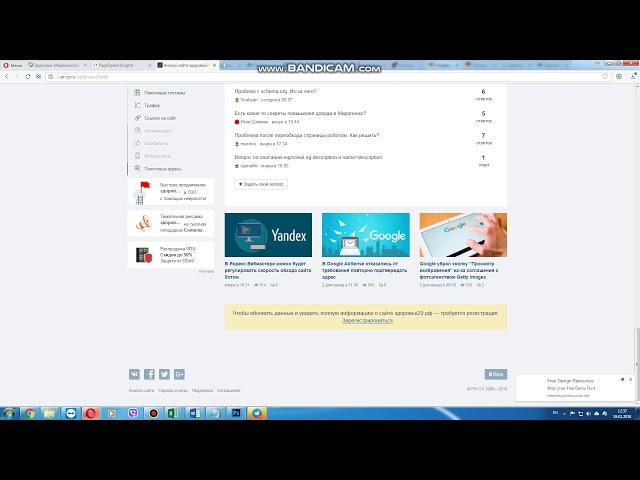 Аудит сайта Здоровье29.рф (Часть 2). Аудит сайта самостоятельно. Аудит сайта как сделать.