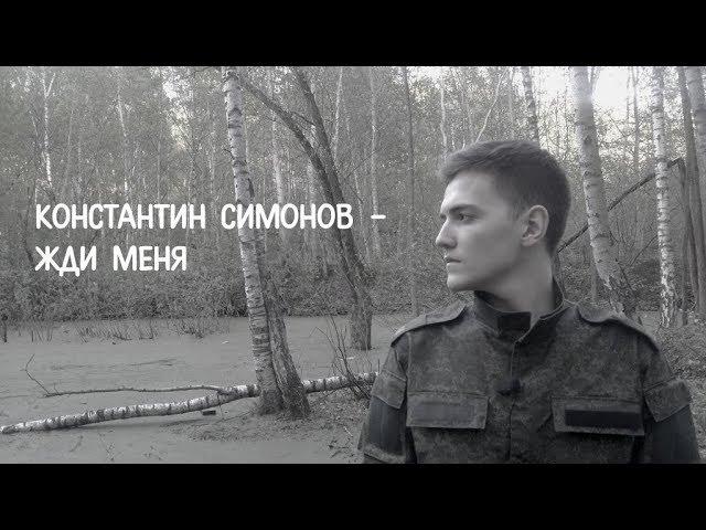 Изображение предпросмотра прочтения – ТимурСулайманов читает произведение «Жди меня иявернусь…» К.М.Симонова