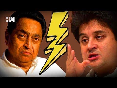मध्यप्रदेश में विधानसभा चुनाव है, सीएम बनने के लिए कांग्रेस के कमलनाथ-सिंधिया में कलह शुरू! Mp3