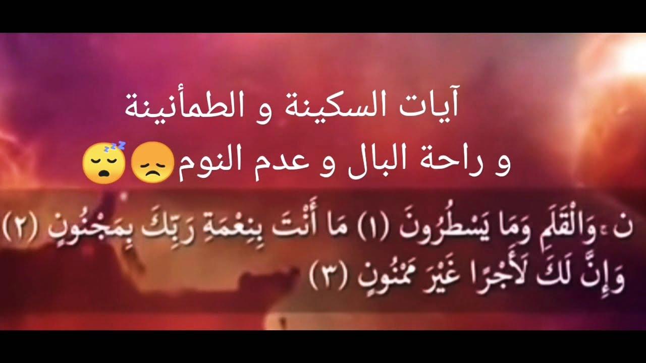 تلاوة آيات السكينة و الراحة النفسية و القلق والتوتر و عدم النوم للقارئ إسلام صبحي Youtube