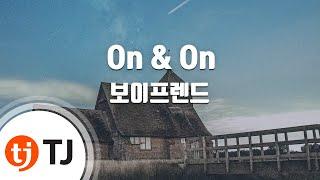On & On 온앤온_BOYFRIEND 보이프렌드_TJ노래방 (Karaoke/lyrics/romanization/KOREAN)