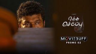 Oththa Serupu - Moviebuff Promo 02   R Parthiban