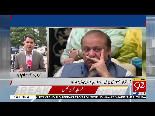 Nawaz Sharif refuse to submit surety bonds | 13 November 2019 | 92NewsHD