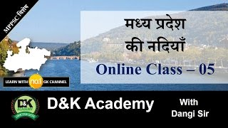 MP GK - Rivers of MP (नदियाँ) - MPPSC Online Class - 5 [HINDI]